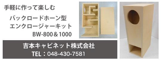 手軽に作って楽しむ バックロードホーン型エンクロージャーキット BW-800&1000 吉本キャビネット株式会社 048-443-4121