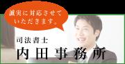 司法書士内田事務所