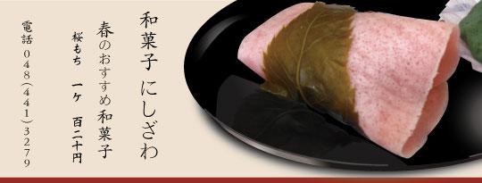 和菓子にしざわ